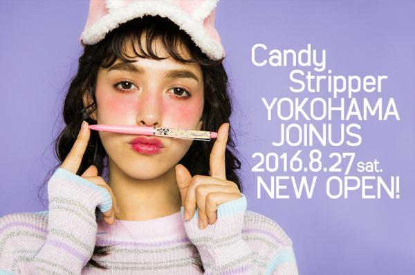 「Candy Stripper」仙台PARCOにリニューアルオープン! 横浜にも新店舗がオープン