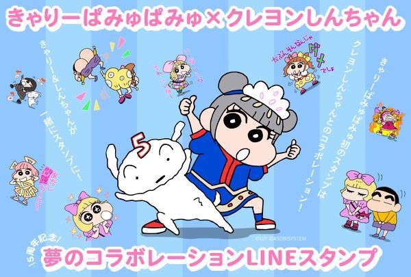 きゃりーぱみゅぱみゅ×クレヨンしんちゃんがLINEスタンプで登場!  コラボレーションLINEスタンプが販売開始