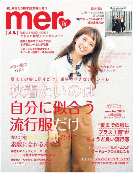 mer10月号は「自分に似合う流行服の選び方」大特集!  8月17日発売