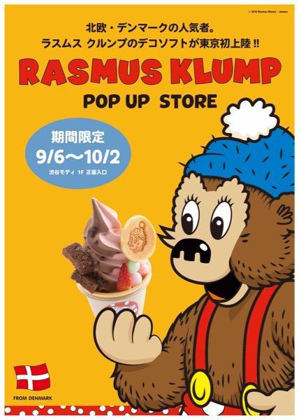 大人気ソフトクリームがデンマークより上陸! 「ラスムス クルンプ」のポップアップストアが渋谷に登場