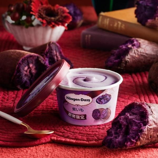 大人気! ハーゲンダッツの「紫いも」が3年ぶりに復活。秋の味覚にうっとり♡