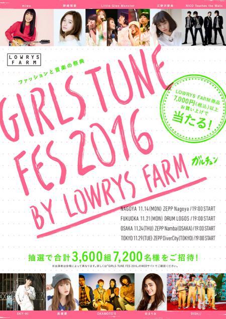 LOWRYS FARMが送るファッションと音楽の祭典「GIRLS TUNE FES 2016」!! 全国4都市で開催決定