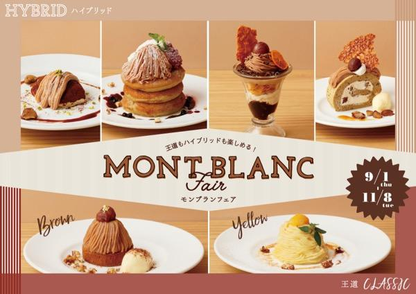 期間限定でモンブランのデザート大集合♡ 「カフェ&ブックス ビブリオテーク」で秋の味覚を堪能しよう