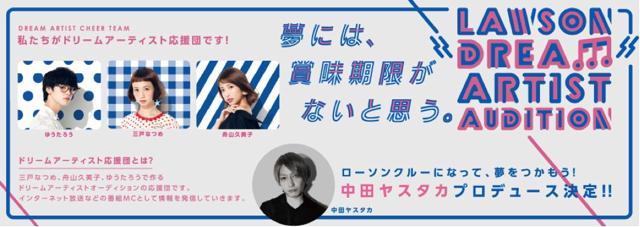 優勝者は中田ヤスタカがプロデュースデビュー! 「ローソン ドリームアーティストオーディション」開催