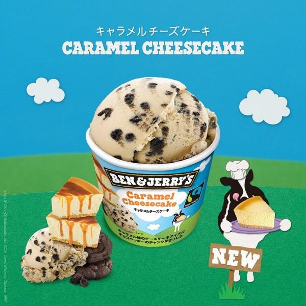アメリカ生まれのアイスクリーム「ベン&ジェリーズ」から日本限定「キャラメルチーズケーキ」が登場