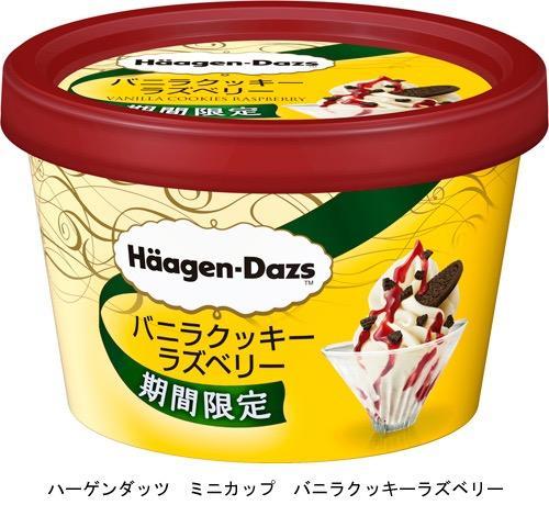 甘酸っぱい味わい♡ ハーゲンダッツから「バニラクッキーラズベリー」が期間限定で登場!