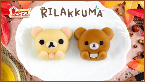 「コリラックマ」と「チャイロイコグマ」が和菓子に! 「食べられるマスコット」がローソンで9月27日発売