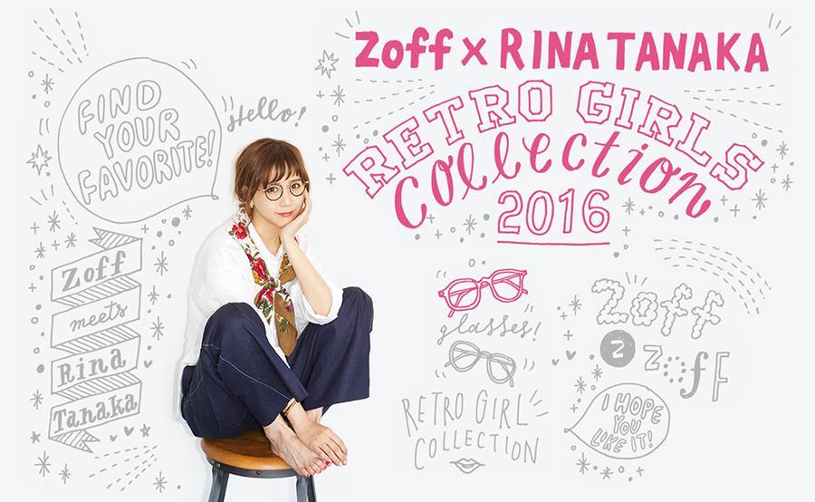 """モデルの愛用者も続出! Zoff×RINA TANAKA """"RETRO GIRLS COLLECTION 2016""""が大人気"""