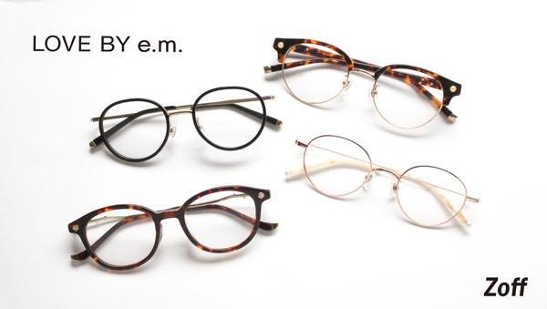 Zoffがジュエリーブランドと初コラボ! ジュエリーのように美しい「LOVE BY e.m. Eyewear Collection」がリリース♥