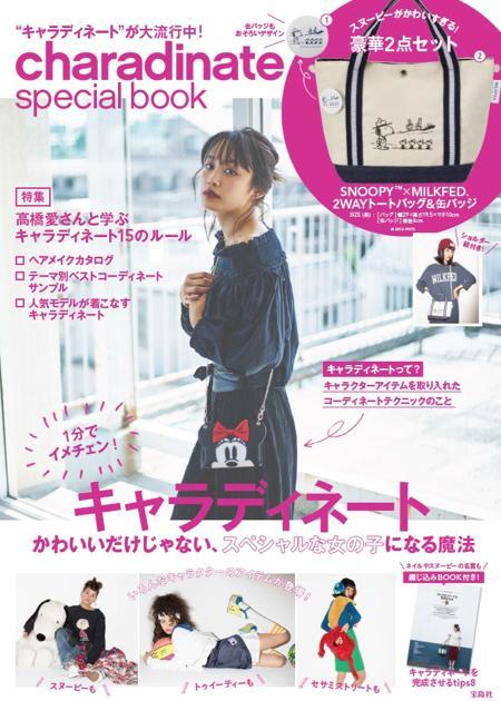 トレンドファッション「キャラディネート」のファッションブックが登場! 表紙は高橋愛