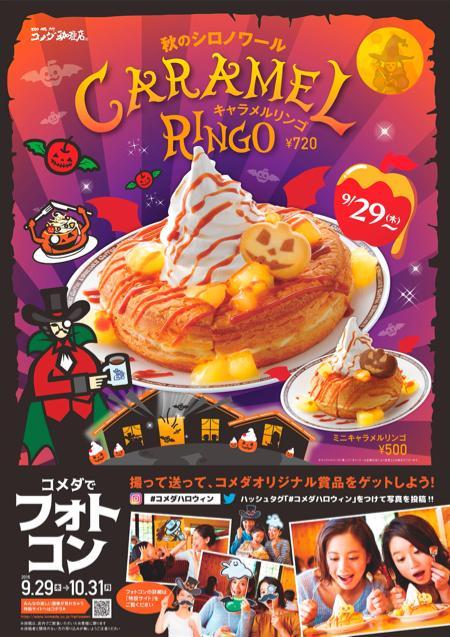 キャラメルリンゴのロノワールでコメダ珈琲店のハロウィンを楽しもう♪ 「コメダでフォトコン」も実施