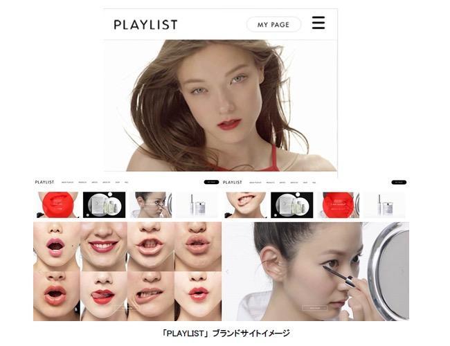 「Play Beauty」をコンセプトにした資生堂の新コスメブランド「PLAYLIST」誕生