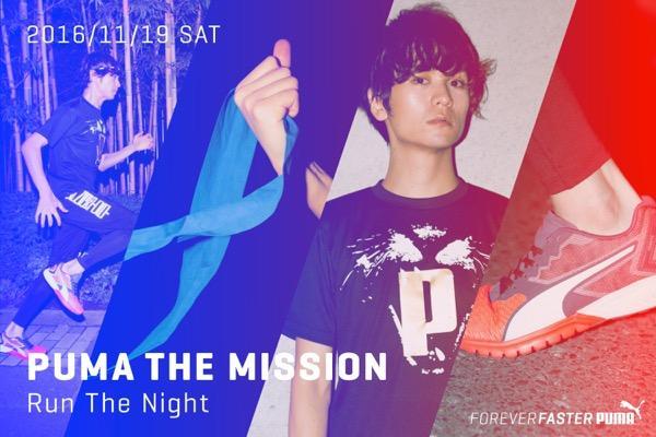 BIGMAMA・金井政人が全面的にプロデュース! ナイトランイベント「PUMA THE MISSION ― Run The Night」が11月19日に開催!