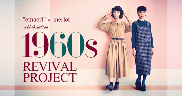 「谷奥えま・えり × merlot」コラボワンピース発売! 60年代復刻プロジェクトを発足