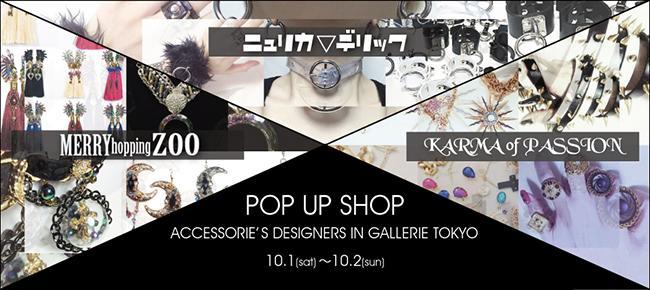 セレクトショップGALLERIE TOKYOに、注目のアクセブランドKARMA of PASSION、ニュリカ▽デリック、MerryhoppingZooのPOP UP SHOPが登場!