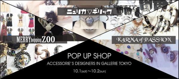 ファッションに敏感な女性から支持を集めるハンドメイドアクセブランドがセレクトショップGALLERIE TOKYOにPOP UP SHOPを出店!