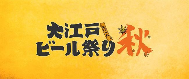 グルメマニアも必見! 世界のクラフトビールが200種類以上味わえる「大江戸ビール祭り2016秋」が神田で開催