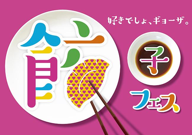 ついに全出店店舗が明らかに!? 東京・中野四季の森公園にて 10月12日から「餃子フェス」開催!