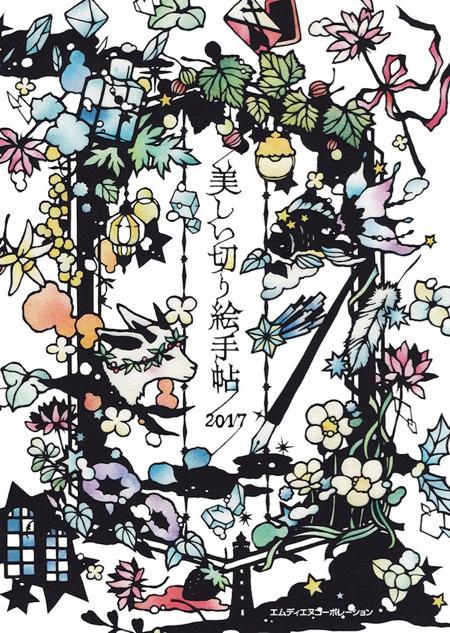 人気切り絵作家、大橋忍の世界観で彩られた「美しい切り絵手帖2017」が発売