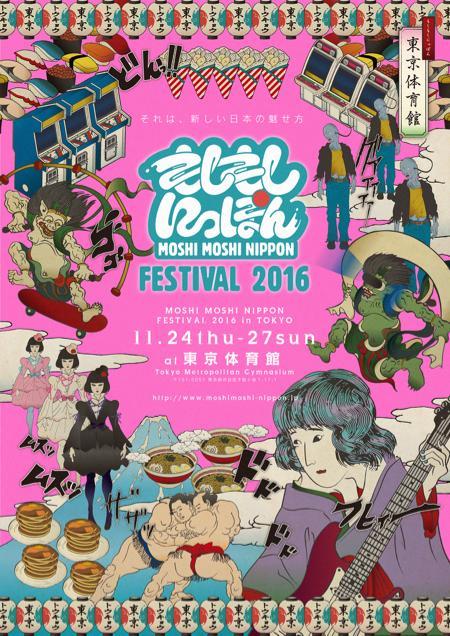 ジャパンポップカルチャーの祭典「MOSHI MOSHI NIPPON FESTIVAL2016」前売りチケット販売スタート