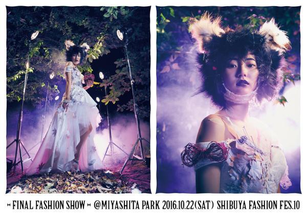 """みやしたこうえんが""""シブフェスパーク""""に! SHIBUYA FASHION FESTIVAL.10が10月22日に開催"""