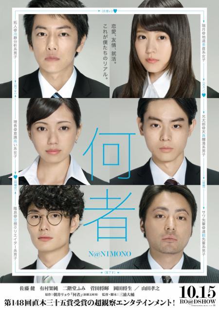 実力派若手俳優が集結! 映画「何者」10月15日公開