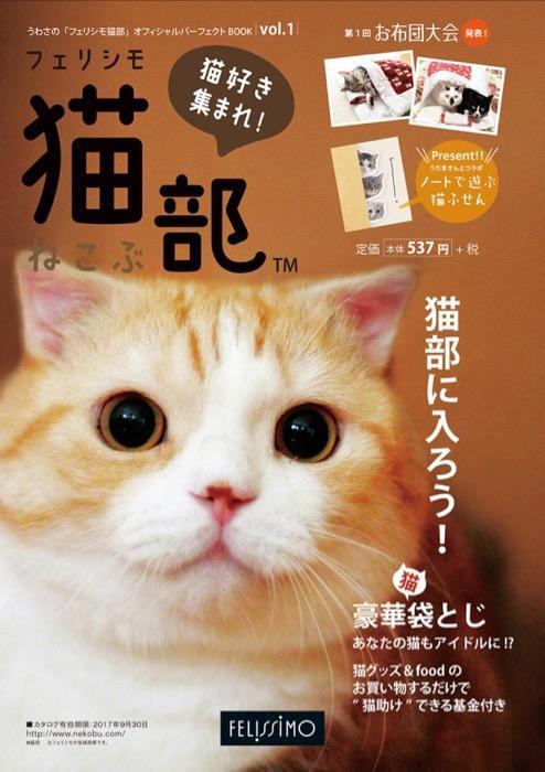 かわいくって自由な猫ちゃんがいっぱいの「フェリシモ猫部 オフィシャルパーフェクトBOOK」が発売中