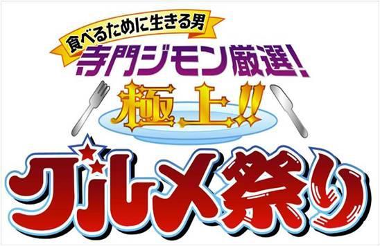 食通キング・寺門ジモンがプロデュース! 全国のウマすぎる名店を集めた 「グルメ祭り」を松坂屋上野店で開催