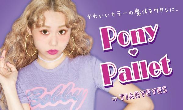 原宿系カリスマモデル「ぺこ」も愛用! 気分に合わせて選べるカラコン「Pony Pallet」が新登場
