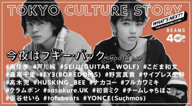 池松壮亮、小松菜奈らが出演! 「TOKYO CULTURE STORY 今夜はブギー・バック(smooth rap)」公開