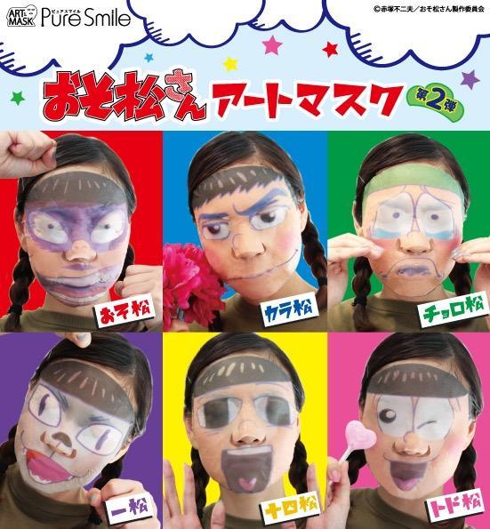 「おそ松さん」のアートマスクで、みんなで「おそ松さん」にイメチェン!?