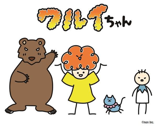 「のん」クリエイターデビュー! キデイランドで「黄色いワンピースのワルイちゃん」グッズ発売