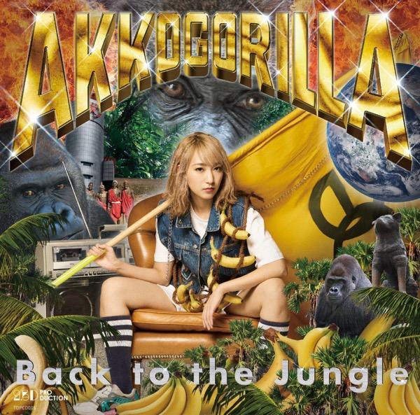 ゴリラとバナナ。はちゃめちゃ女子ラッパー「あっこゴリラ」のEP「Back to the Jungle」ジャケットが公開