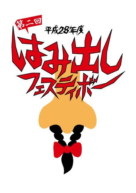 若者にじわり話題(!?)の「新しい学校のリーダーズ」が主催イベントを渋谷で開催決定