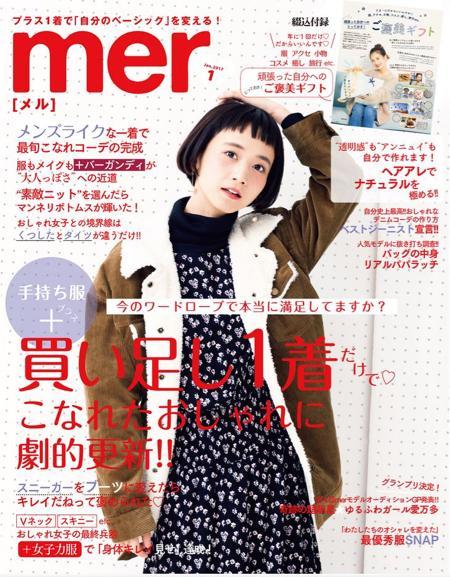 mer1月号は「買い足し1着だけでこなれ女子になれる」大特集