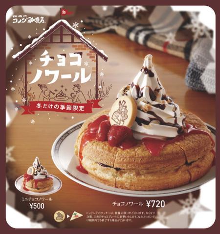 看板メニュー・シロノワールが冬バージョンに!? コメダ珈琲店から季節限定「チョコノワール」登場!