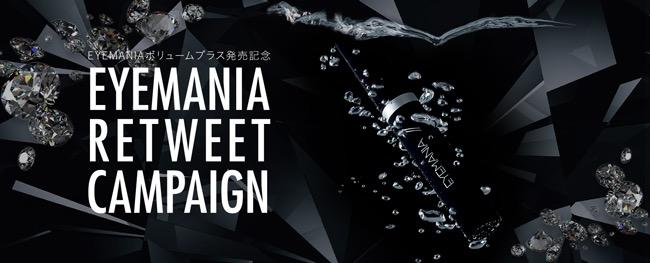 キャンペーンに参加してEYEMANIA史上、最高傑作のボリューム、新発売の「ミネラルマスカラボリュームプラス」を手に入れちゃおう!
