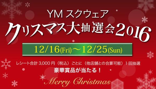 原宿の名所「YMスクウェア原宿」がクリスマスキャンペーンを実施