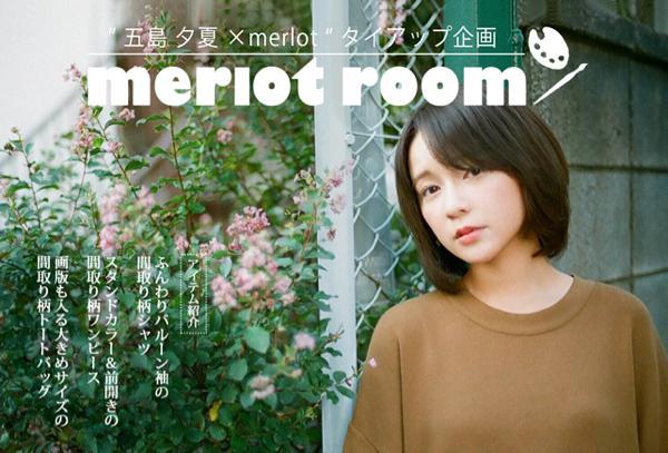 イラストレーター五島夕夏のイラストがメルローの洋服に! Twitterキャンペーンも実施