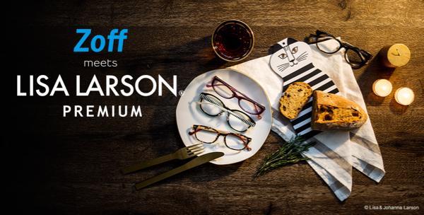 Zoff×リサ・ラーソンがコラボしたZoff meets LISA LARSONに大人っぽい新シリーズPREMIUM SERIESが新登場!