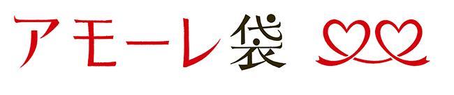 ラフォーレ原宿から2017年の福袋「アモーレ袋」が登場! 元旦から110店舗の初売りも同時開催