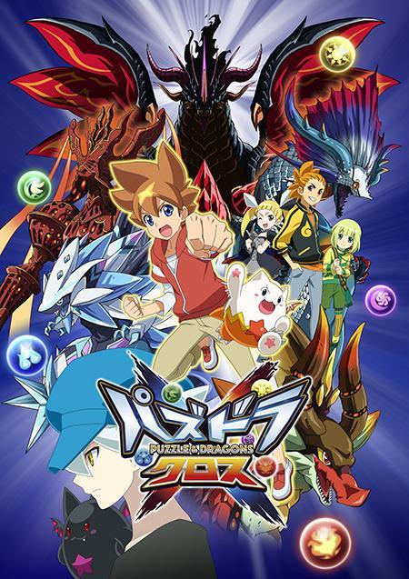 TVアニメ「パズドラクロス」新エンディングテーマは三戸なつめに決定!