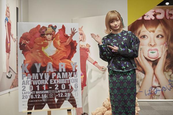 きゃりーの世界観が楽しめる! きゃりーぱみゅぱみゅ初となるアートワーク展が開催
