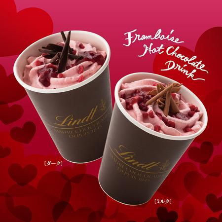 リンツ、初のバレンタインドリンクはフランボワーズ風味の濃厚ホットチョコレート