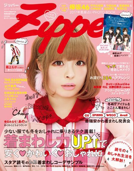 きゃりーが表紙のZipper WINTER号が発売! 欅坂46なども登場