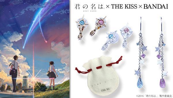 劇中の「ティアマト彗星」がモチーフ!? 人気アニメ映画「君の名は。」× ジュエリーブランド「THE KISS」の コラボアクセサリー登場!