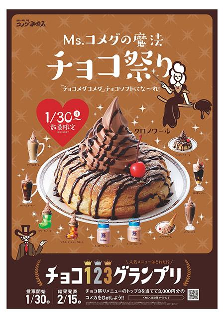 ソフトクリームの全メニューがチョコソフトに!? コメダ珈琲店にて「チョコ祭り」開催!