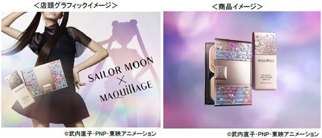 人気アニメ「美少女戦士セーラームーン」と メイクブランド「マキアージュ」が オリジナルデザインのコラボ商品を発売!