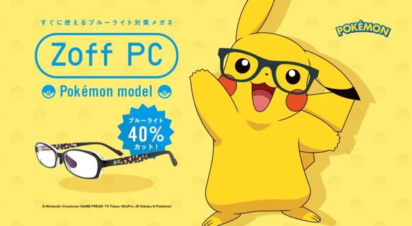 ブルーライトカットモデルZoff PC CLEAR PACKにポケモンモデルが登場! Zoffオンラインストアで先行発売!