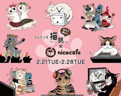 猫好きが集まる部活動「フェリシモ猫部」× ニコニコ動画のアンテナショップ「nicocafe」の 期間限定コラボカフェ登場!